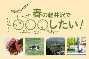 軽井沢スタイルマガジンWEB版 vol.34