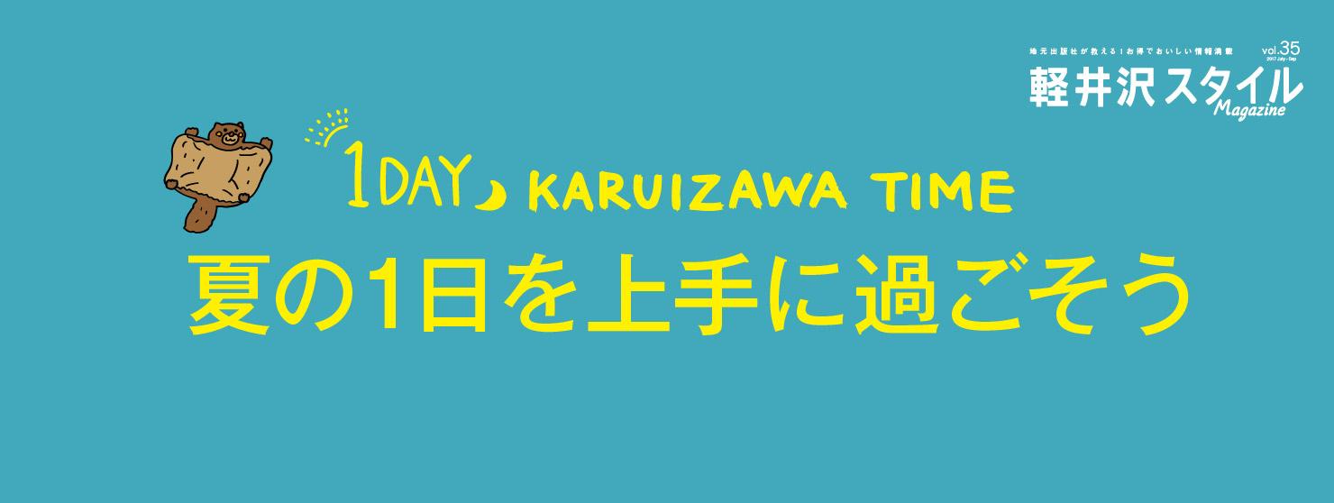 軽井沢スタイルマガジンWEB版 vol.35