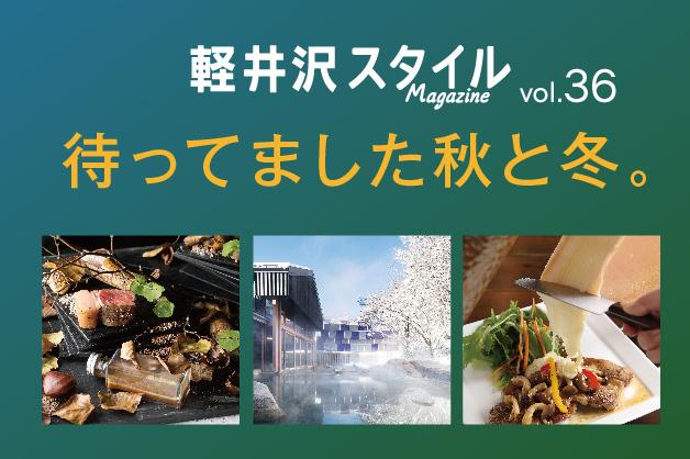 軽井沢スタイルマガジンWEB版 vol.36