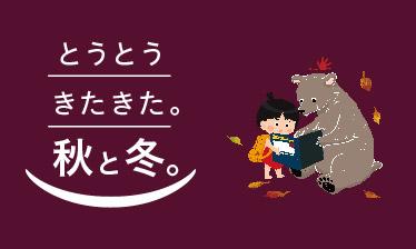 軽井沢スタイルマガジンWEB版 vol.39