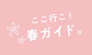 軽井沢スタイルマガジンWEB版 vol.40