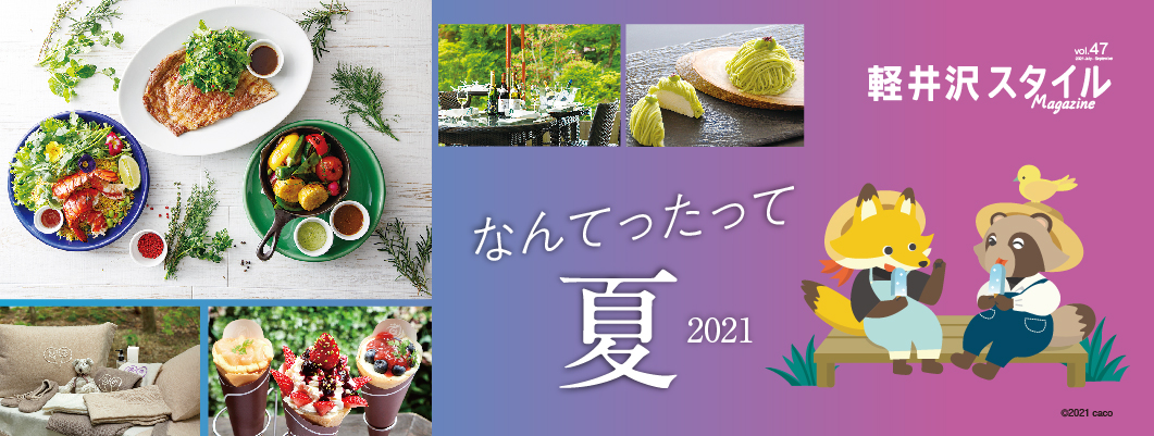 軽井沢スタイルマガジンWEB版 vol.47