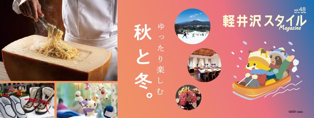軽井沢スタイルマガジンWEB版 vol.48