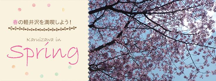 春の軽井沢を満喫しようKaruizawa in Spring