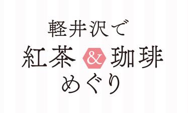 SM34 軽井沢で紅茶&珈琲めぐり