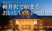 軽井沢で始まるおいしいストーリー