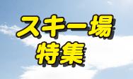 軽井沢から行ける!スキー場特集