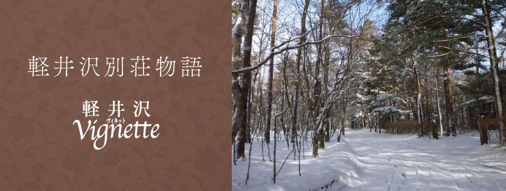 軽井沢別荘物語
