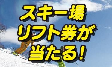 スキー場リフト券プレゼントキャンペーン