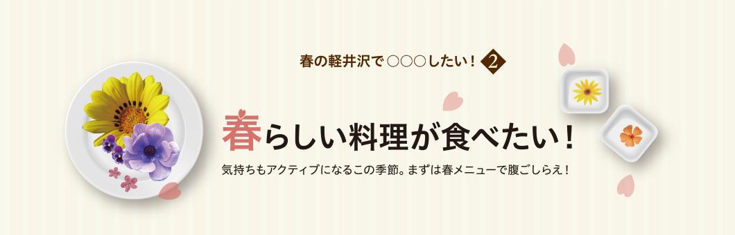 春の軽井沢で○○したい2 春らしい料理が食べたい!