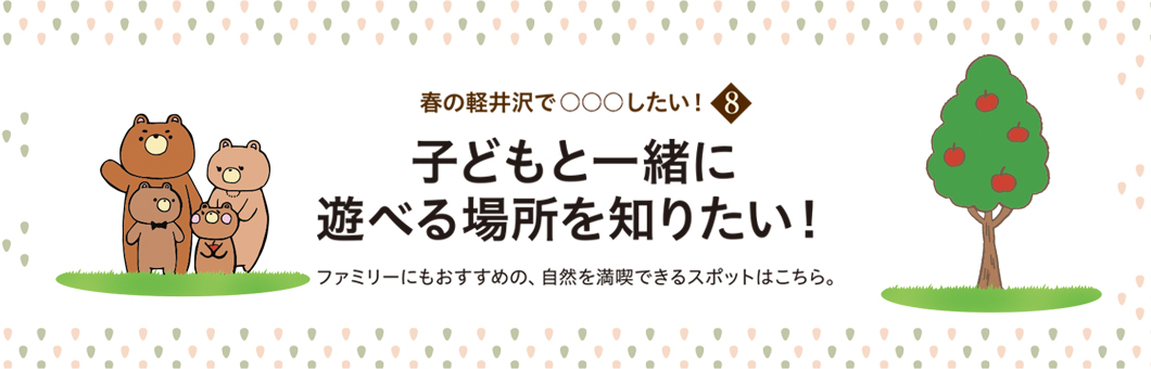 春の軽井沢で○○したい8 子供と一緒に遊べる場所が知りたい!
