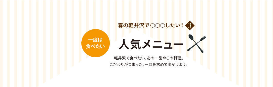 春の軽井沢で○○したい3 一度は食べたい人気メニュー
