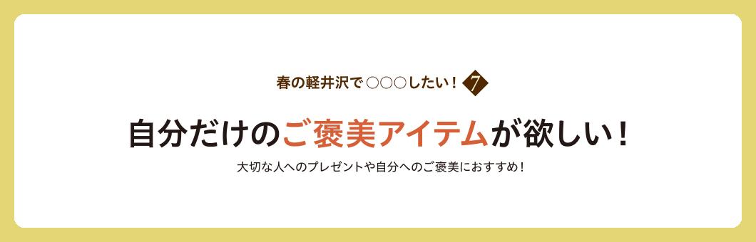 春の軽井沢で○○したい7 自分だけのご褒美アイテムが欲しい!