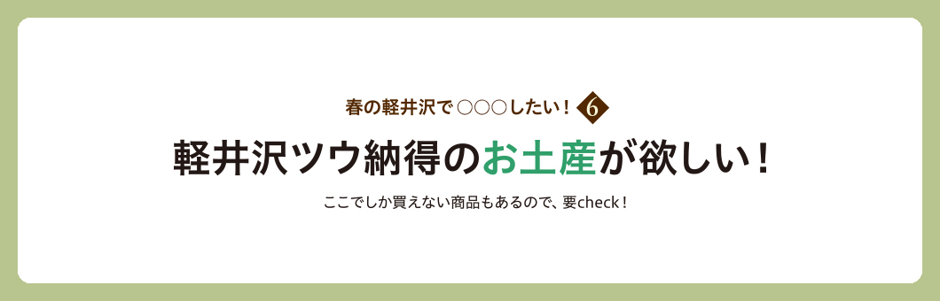 春の軽井沢で○○したい6 軽井沢ツウ納得のお土産が欲しい!