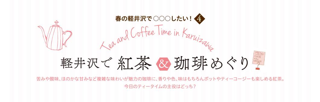 春の軽井沢で○○したい4 軽井沢で紅茶&珈琲めぐり