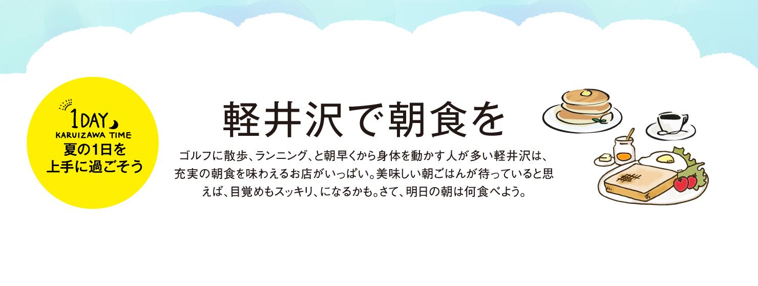1DAY 夏の1日を上手に過ごそう02 軽井沢で朝食を
