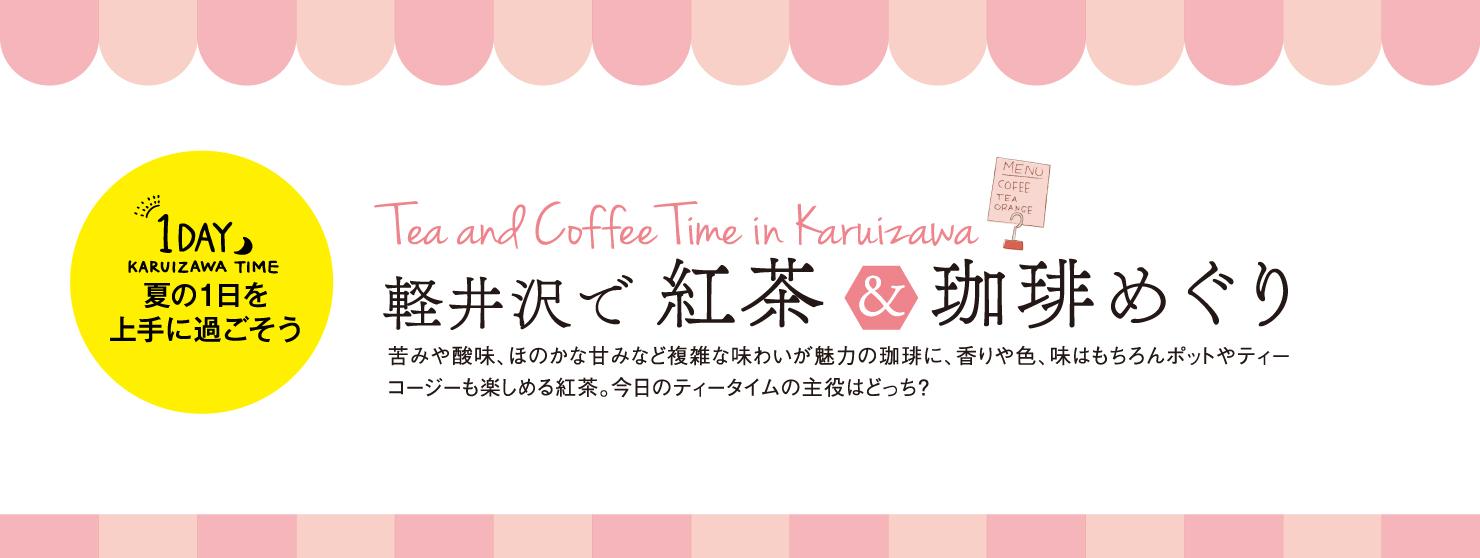 1DAY 夏の1日を上手に過ごそう06 軽井沢で紅茶&珈琲めぐり