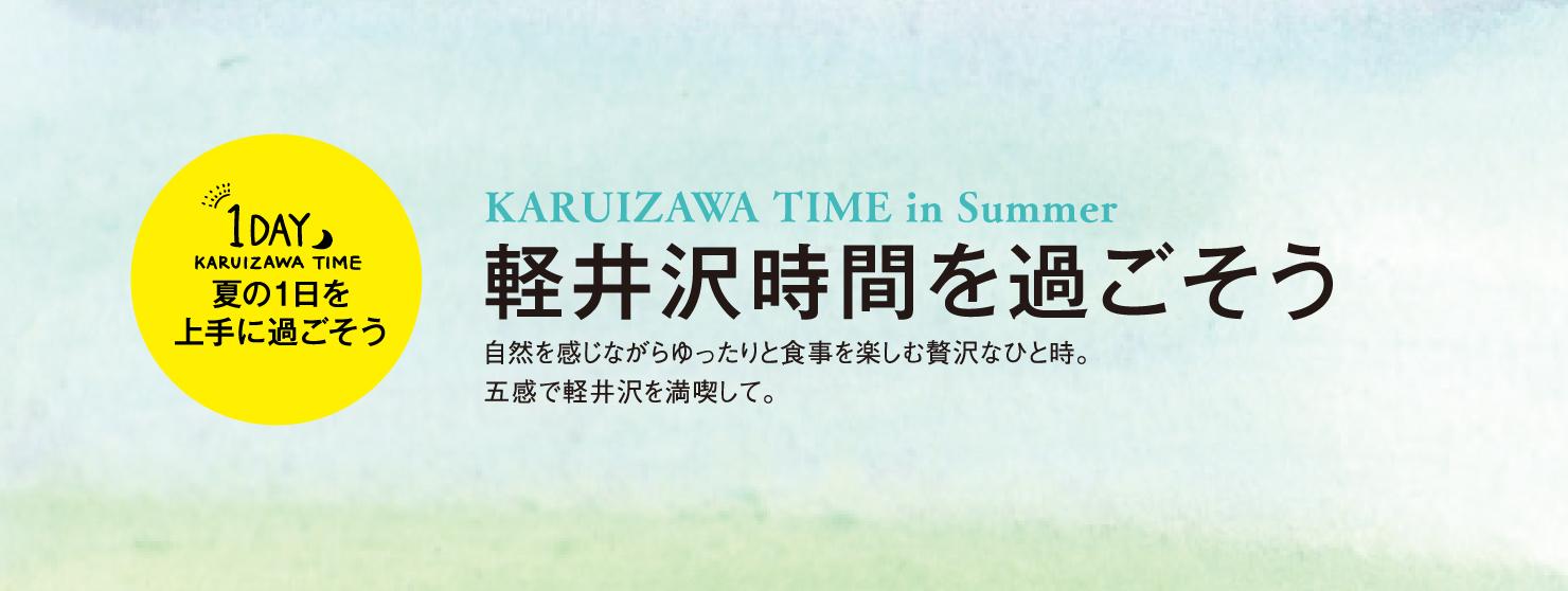 1DAY 夏の1日を上手に過ごそう04 軽井沢時間を過ごそう