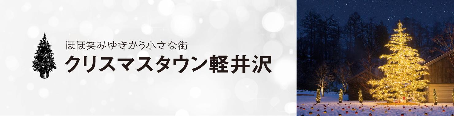 01-2 ほほえみゆきかう小さな街 クリスマスタウン軽井沢