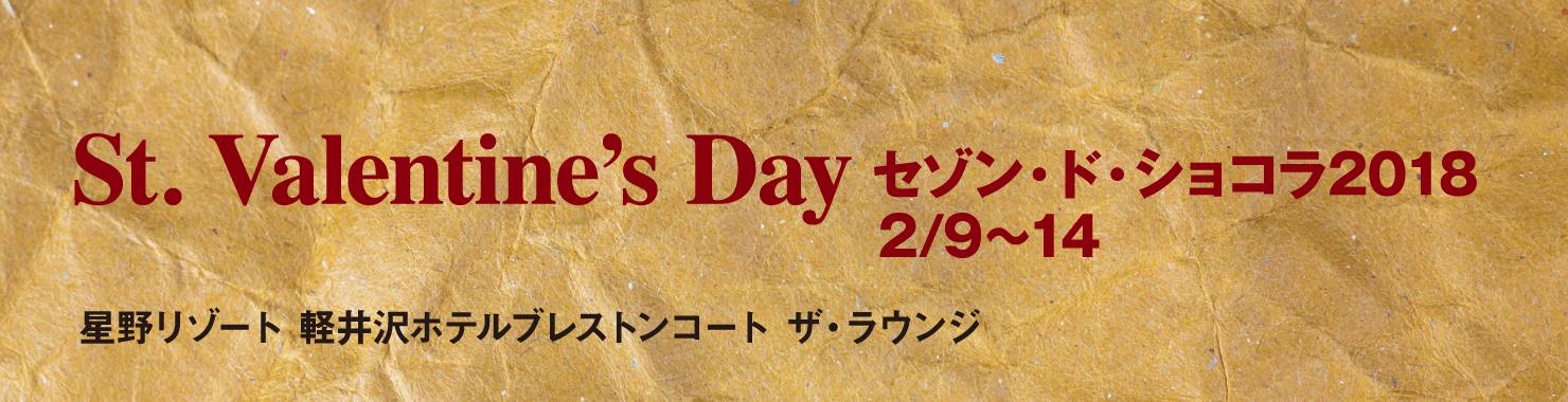 01-3 St.Valentine's Day セゾン・ド・ショコラ2018