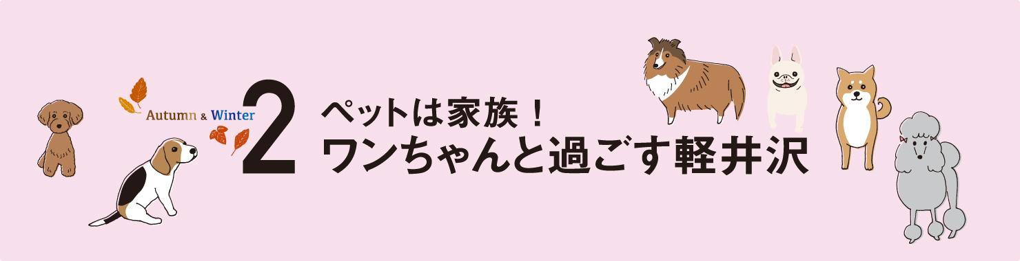 02 ペットは家族!ワンちゃんと過ごす軽井沢