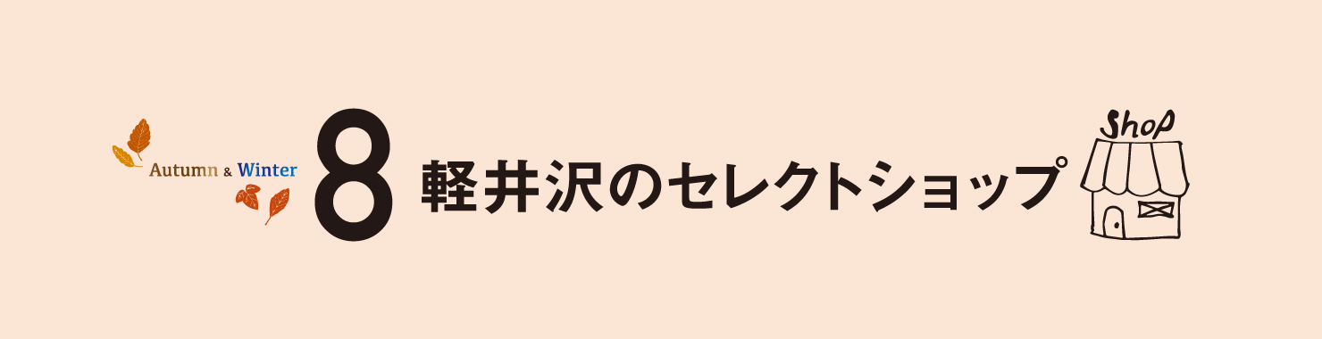 08 軽井沢のセレクトショップ