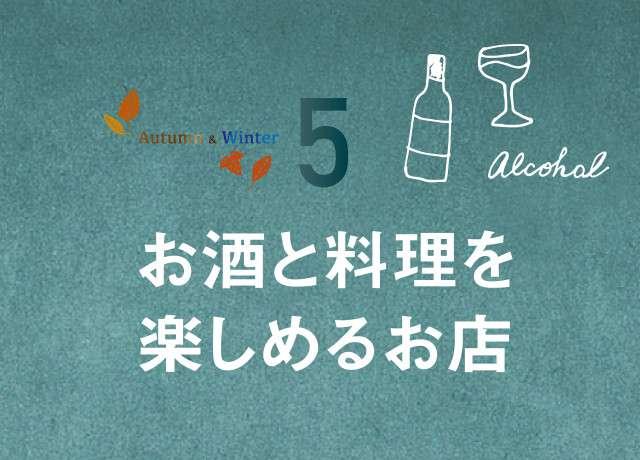 05 お酒と料理を楽しめるお店