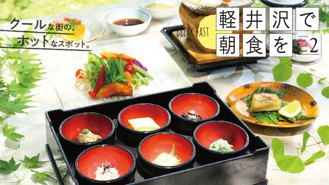 02 明日の朝食、決~めた!