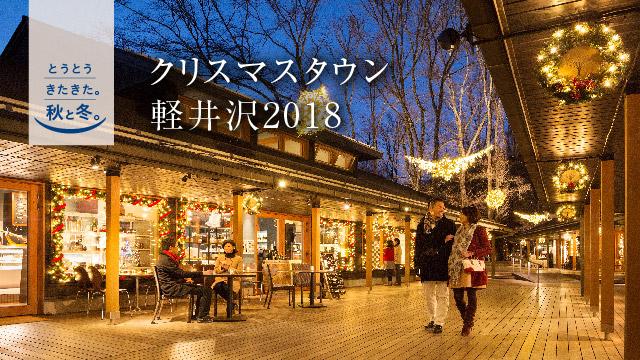 01-2 星野エリア クリスマスタウン軽井沢2018