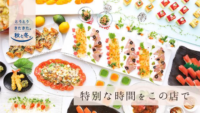 ホテルハーヴェスト旧軽井沢 ブッフェレストラン「彩」