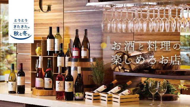 04 お酒と料理の楽しめるお店