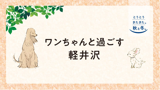 09 ワンちゃんと過ごす軽井沢