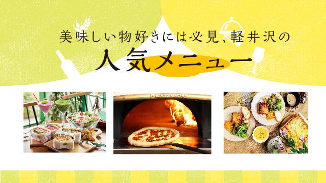 07 美味しい物好きには必見、軽井沢の人気メニュー