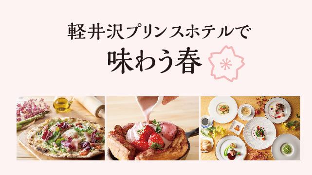 02 軽井沢プリンスホテルで味わう春