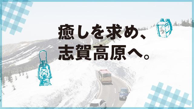 01 癒しを求め、志賀高原へ。