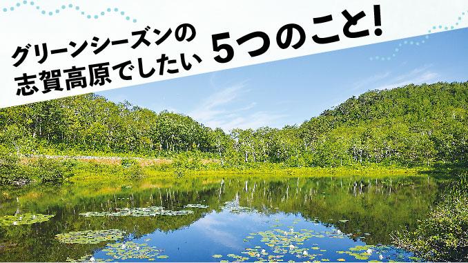 06グリーンシーズンの志賀高原でしたい5つのこと!