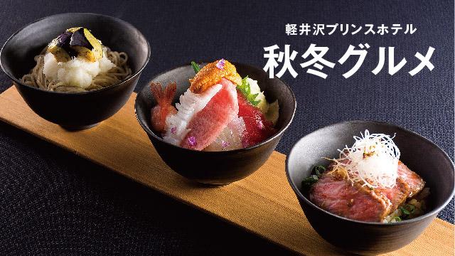 軽井沢プリンスホテル 秋冬グルメ
