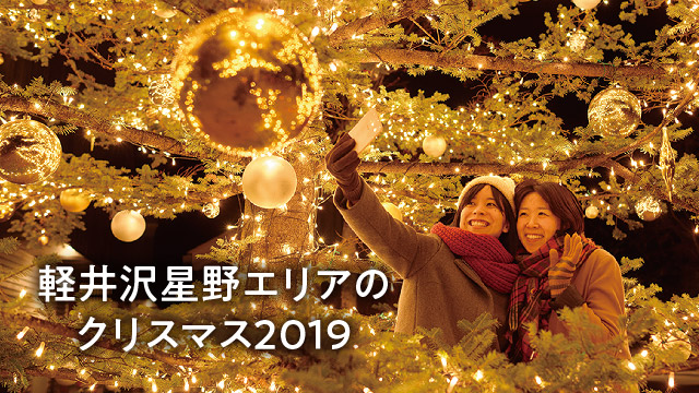 03 軽井沢星野エリアのクリスマス2019