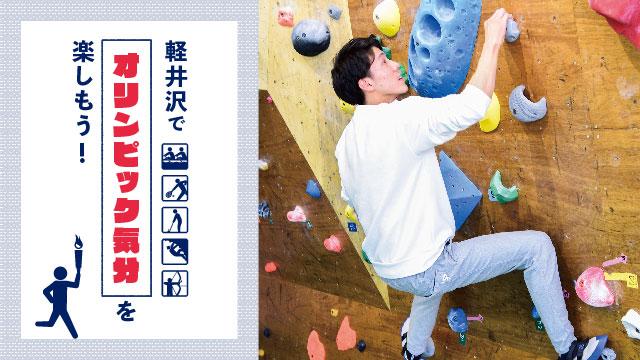 軽井沢でオリンピック気分を楽しもう!