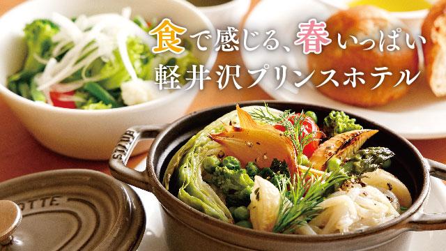 食で感じる、春いっぱい軽井沢プリンスホテル