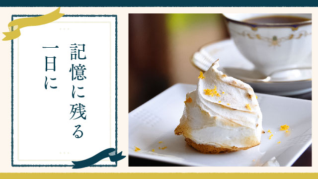 旧軽井沢 ホテル音羽ノ森 レストラン 桂姫