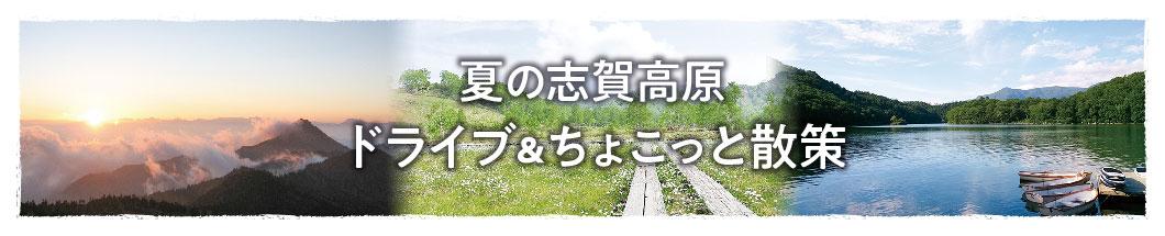 夏の志賀高原ドライブ&ちょこっと散策