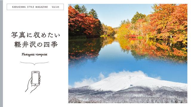 写真に収めたい軽井沢の四季