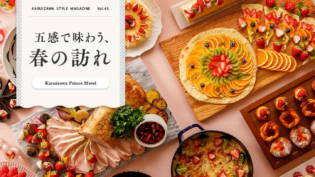 軽井沢プリンスホテル ウェスト ALL DAY DINING LOUNGE / BAR Primrose