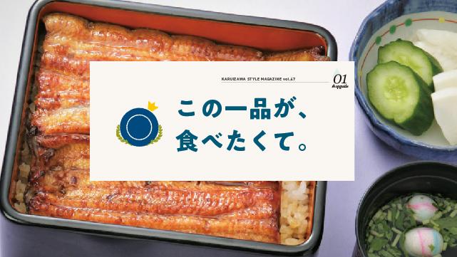 この一品が、食べたくて。