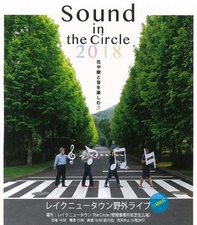 Sound2018 (439x500).jpgのサムネイル画像