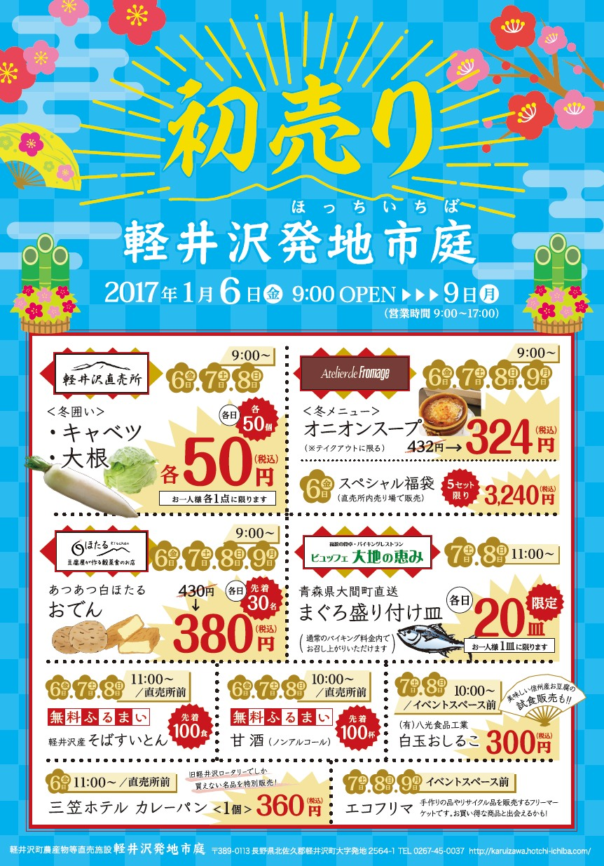http://www.karuizawa.co.jp/topics/medias/uploads/hatuuri.jpg