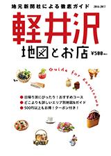 軽井沢 地図とお店16-17
