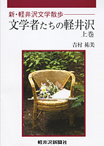 文学者たちの軽井沢 新・軽井沢文学散歩-上巻