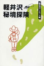 軽井沢秘境探険
